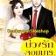 บ่วงรักจอมมาร / ธัญปัณณ์ สนพ โรแมนติค หนังสือใหม่ thumbnail 1
