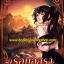 เรือนอสุราบ้านนี้ผีเพี้ยน / ผู้เขียน: Pink devil สนพ.1168 หนังสือใหม่ แฟนตาซีคอมเมดี้ สนุกคะ thumbnail 1
