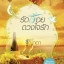 E-book รัดร้อยดวงใจรัก / ฐิญาดา Bestseller thumbnail 1