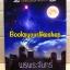 พรพระจันทร์ ซีรีย์ ชุด เรือนพระจันทร์ ลำดับที่ 4 / veerandah หนังสือใหม่ทำมือ *** สนุก น่ารักค่ะ *** thumbnail 1