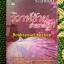 วิวาห์ร้ายร่ายกลรัก / ระฆังเงิน สนพ ดอกหญ้า หนังสือใหม่***สนุกคะ*** thumbnail 1