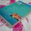 ปมร้อนซ่อนรัก / ทิวากุล # หนังสือใหม่ ส่งฟรี thumbnail 4
