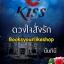 ดวงใจสั่งรัก ชุด สั่งรัก / นันทินี สนพ KISS หนังสือใหม่ ***สนุกคะ*** thumbnail 1