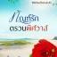 E-book ทัณฑ์รักตรวนพิศวาส / ไพนารี Bestseller thumbnail 1