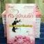 หัวใจจำนนรัก / โรส Rose หนังสือใหม่ทำมือ ***สนุกค่ะ*** thumbnail 1