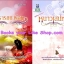 โปรส่งฟรี ปรารถนาร้อน+หนาวเสน่หา นิยาย ชุด Duo Lovers / LALA ,ฝันหวาน สนพดอกหญ้า หนังสือใหม่ thumbnail 1