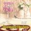 คุณหญิงที่รัก ภาคต่อห้วงรักห้วงมายา / ยิปซี (อิ่มอุ่น ) หนังสือใหม่ทำมือ*** thumbnail 1