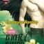 โปรส่งฟรี ซาตานผลาญรัก (ซี่รี่ส์เสน่หาเริงไฟ ลำดับที่ 2 ) / ผการุ้ง หนังสือใหม่ทำมือ***ใช้สิทธิ์แลกซื้อ 215 บาท thumbnail 2