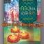 คลิปร้อนยั่วให้รัก / กมลอมเรศ หนังสือใหม่ thumbnail 1