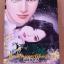 วิวาห์ลวงบ่วงซาตาน / พิชชากร หนังสือใหม่ สนพ.Venus Plus [ อนาคิน & ลัลล์สลิตา ] *** สนุกมาก*** thumbnail 1