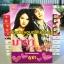 มายาความรัก / ญดา สนพมธุรดา หนังสือใหม่ S thumbnail 1
