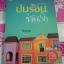 ปมร้อนซ่อนรัก / ทิวากุล # หนังสือใหม่ ส่งฟรี thumbnail 2