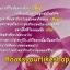 มายาความรัก / ญดา สนพมธุรดา หนังสือใหม่ S thumbnail 2