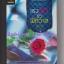 แรงรักยั่วพิศวาส / อัญจรี หนังสือใหม่ thumbnail 1