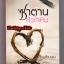 ซาตานหัวใจหิน / baiboau,ใบบัว,ญาณกวี หนังสือใหม่ thumbnail 1