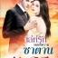 E-book / เล่ห์รักรอยพิศวาสซาตาน / นันทินี thumbnail 1