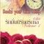 รักมั่นนิรันดร์กาล เล่ม 1 (เป็นซีรีย์ต่อเนื่องกันจบในเล่ม) ป.ศิลา thumbnail 2