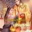 จักรพรรดิวิปลาส / TAKE สนพ.รักคุณ หนังสือใหม่ จีนโบราณ แนววาย ( เข้า ปลาย ตค 60 ) thumbnail 1