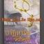 ปาฏิหาริย์แห่งรักนิรันดร์ / นัยน์นภางค์ -ระฆังเงิน หนังสือใหม่ S thumbnail 1
