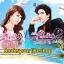 Lovelock By The Sea: คลื่นรักทะเลฝัน / shayna สนพดอกหญ้า หนังสือใหม่ thumbnail 1