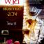 E-book พ่ายพันธกานต์ลวง (ซีรีส์ชุดยอดรักนายเหมือง) / ไพนารี Bestseller thumbnail 1