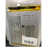 แบตเตอรี่วีโว (Vivo) V3 Max (B-A8)