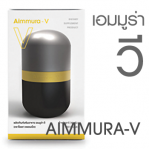 Aimmura V เอมมูร่า วี เอมมูร่า เซซามีน สูตรบำรุงสายตา และสมอง 1 กระปุก