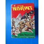 ล่องไพร เล่ม 4 โดย น้อย อินทนนท์ ปกแข็งมีใบหุ้มปก