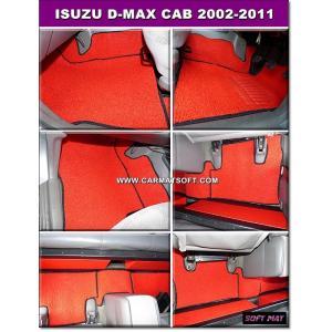พรมดักฝุ่นไวนิล D-MAX CAB 2002-2011 สีแดง เต็มคัน สวยงาม เข้ารูป100% เหยียบนุ่มสบายเท้า ดักฝุ่นได้ดีที่สุด...ส่งฟรี
