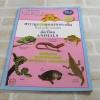 สารานุกรมชุดแรกของฉันกับวินนี่ เดอะพูห์ และผองเพื่อน ตอน สัตว์โลก สัตว์เลื้อยคลานและสัตว์ครึ่งบกครึ่งน้ำ (Reptiles & Amphibians)***สินค้าหมด***