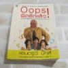 ภาษาอังกฤษง่ายนิดเดียว เล่ม 2 Oops! พิมพ์ครั้งที่ 6 แอนดรูว์ บิ๊กส์ เขียน