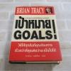 เป้าหมาย (Goal !) Brian Tracy เขียน วรรธนา วงษ์ฉัตร แปล***สินค้าหมด***