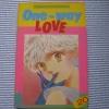 One - Way Love เล่มเดียวจบ ยามากิ มิโกะ เขียน