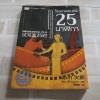 โรงภาพยนตร์ 25 นาฬิกา Jiro Akagawa เขียน ทีปลิต แปล