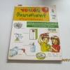 ของเล่นวิทยาศาสตร์พร้อมภาพประกอบ เล่ม 2 พิมพ์ครั้งที่ 2 เค็นโกะ ทสึดะ เขียน รำพรรณ รักศรีอักษร แปล