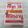 1001 วิธีชาร์จแบตพนักงาน Bob Nelson เขียน เริงศักดิ์ ปานเจริญ แปล