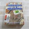 """จดหมายจากเมืองไทย """"โบตั๋น"""" เขียน***สินค้าหมด***"""