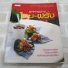 อาหารว่าง ไทย-ฝรั่ง พิมพ์ครั้งที่ 2 โดย กองบรรณาธิการนิตยสารครัว***สินค้าหมด***