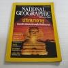 NATIONAL GEOGRAPHIC ฉบับภาษาไทย กันยายน 2544 ปริศนาอายุของพีระมิดและสรรพสิ่งในจักรวาล