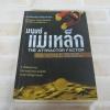 มนุษย์แม่เหล็ก (The Attractior Factor) Joe Vitale เขียน พรรณี ชูจิรวงศ์ แปล