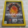 NATIONAL GEOGRAPHIC ฉบับภาษาไทย พฤศจิกายน 2557 เผยโฉมซอมบี้ตัวจริง
