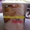 โปรส่งฟรี วิวาห์บัญชารัก / มักเน่ ( อณิมา ) หนังสือใหม่ทำมือ *** สนุกค่ะ***