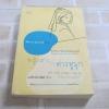 หญิงสาวกับต่างหูมุก (Girl with a Pearl Earring ) เทรซี เชวาเลียร์ เขียน สิริยากร พุกกะเวส แปล