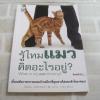 รู้ไหมแมวคิดอะไรอยู่ (What is my cat thinking ?) พิมพ์ครั้งที่ 2 Gwen Bailey เขียน อาสยา ฐกัตกุล แปล