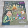 หนังสือจุดประกายคิด ชุด รู้วิทย์ คิดเป็น ไฟจอมพลัง ซุง เฮ ซุก เรื่อง คัง คยอน ซุน ภาพ กันต์ วงก์พงศา แปล***สินค้าหมด***