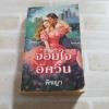 จอมใจอัศวิน (The Lion's Lady) พิมพ์ครั้งที่ 3 จูเลีย การ์วูด เขียน พิชญา แปล