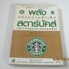พลังแห่งความสำเร็จสตาร์บัคส์ (The Starbucks Experience) พิมพ์ครั้งที่ 5 โจเซฟ มิเชลลิ เขียน ศรชัย จาติกวณิชและประสิทธิ์ชัย วีระยุทธวฝิไล แปลและเรียบเรียง***สินค้าหมด***