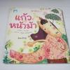 นิทานไทย แก้วหน้าม้า พิมพ์ครั้งที่ 4 น้านกฮูก เล่าเรื่อง รติมัย หงส์วิสุทธิกุล วาดภาพ***สินค้าหมด***