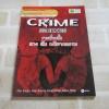 Crime Stories รวมเรื่องสั้น ลวง ลับ คดีฆาตกรรม Alan Durant, Anne Rooney, David Belbin, Gillian Philip เขียน
