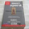 รอยเงามนุษยชาติ (After Dachau) Daniel Quinn เขียน ภาสิตา แปลและเรียบเรียง